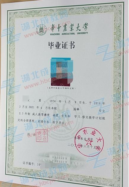 华中农业大学成人教育专升本毕业证样本