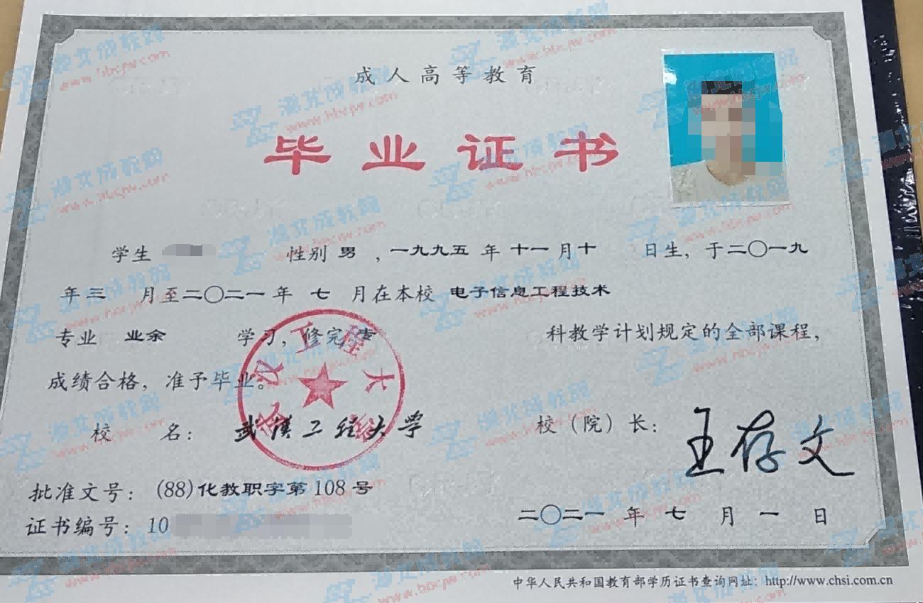 武汉工程大学成人教育毕业证样本