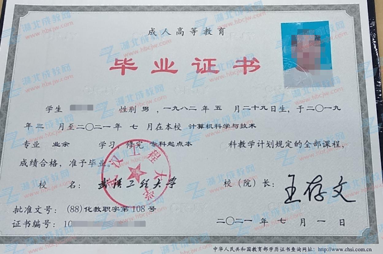 武汉工程大学成人教育专升本毕业证样本
