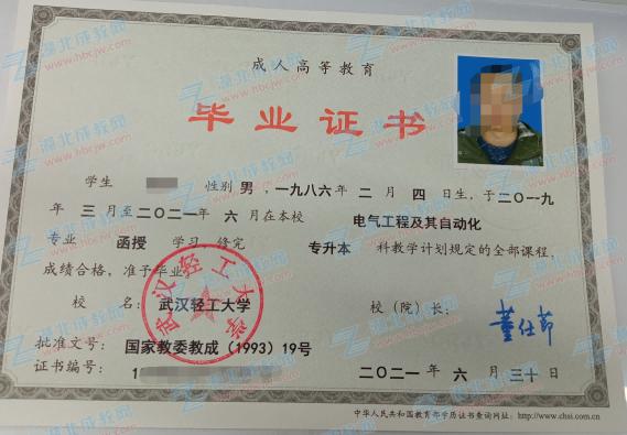 武汉轻工大学成人教育毕业证样本